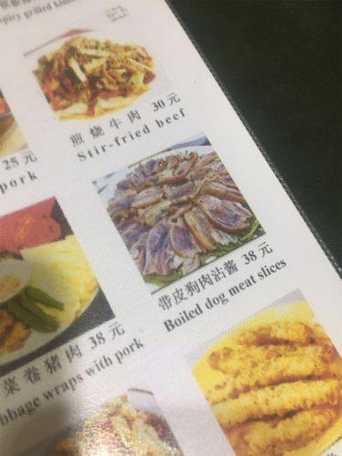 中国って犬も食べるの…?
