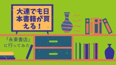 大連でも日本書籍が買える!永東書店のご紹介