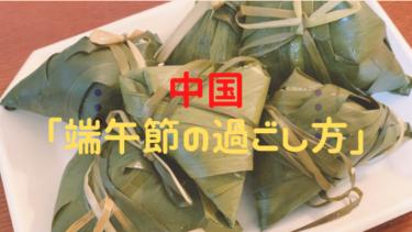 中国での端午節の過ごし方