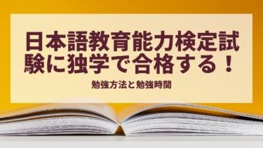 日本語教育能力検定に独学で合格するための勉強時間と勉強方法